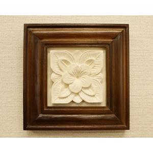 リゾートなお花の石彫りをチークウッドにセットした壁掛けレリーフ  アジアンやバリ風のお部屋にオススメ...