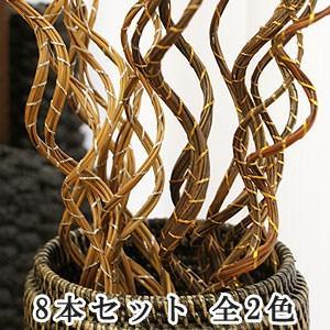 リディスティック 8本セット 全2色 80cm ナチュラル ダークブラウン アートプランツ 枝 インテリア おしゃれ モダン オブジェ 造花 和風 ドライフラワー|es-style