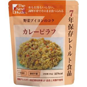 The Next Dekade 7年保存 レトルト食品 カレーピラフ