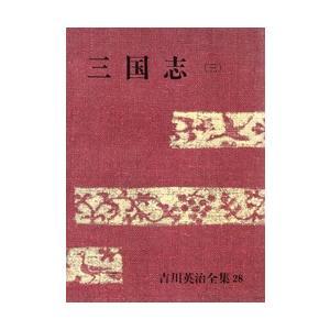 吉川英治全集 28 三国志(三) ☆4