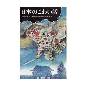 少年少女・類別/民話と伝説 9 日本のこわい話