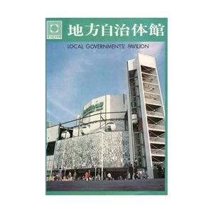 EXPO'70 地方自治体館 パンフレット