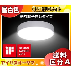 アイリスオーヤマ 1050N-S3-W iFデザインアワード2017受賞 薄型直付LEDライト 器具光束:500lm 昼白色 送り端子無しタイプ「1050NS3W」「送料区分A」|esco-lightec