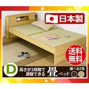 「送料無料」畳ベッド たたみベッド タタミベッド ダブル 棚 コンセント 照明 高さ3段階調整可能 日本製 国産 316-D(各色) 友澤「代引/日祝/日時指定不可」|esco-lightec