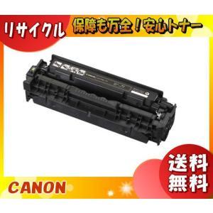 キャノン 318 ブラック (リサイクル)トナーカートリッジ「国内再生品」「E&Qマーク認定品」|esco-lightec