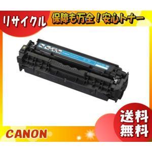 キャノン 318 シアン (リサイクル)トナーカートリッジ「国内再生品」「E&Qマーク認定品」|esco-lightec