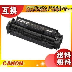 キャノン 318 ブラック (互換)トナーカートリッジ|esco-lightec