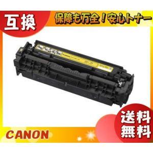 キャノン 318 イエロー (互換)トナーカートリッジ|esco-lightec