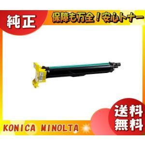 「送料無料」イメージングユニット コニカミノルタ 4062312 イエロー (純正)|esco-lightec