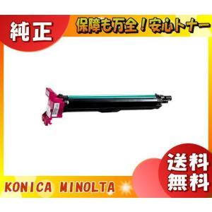 「送料無料」イメージングユニット コニカミノルタ 4062412 マゼンタ (純正)|esco-lightec