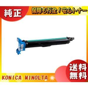 「送料無料」イメージングユニット コニカミノルタ 4062512 シアン (純正)|esco-lightec