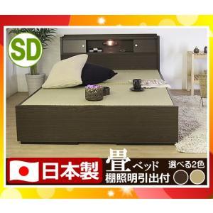 ●日本製 棚・照明・引出付・畳ベッド A151 セミダブル ●型番:A151 A151-SD ●カラ...