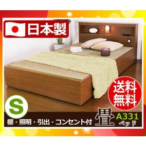「送料無料」畳ベッド たたみベッド タタミベッド シングル 棚 照明 コンセント 引出し付 収納付 日本製 国産 A331-S 友澤「代引/日祝/日時指定不可」|esco-lightec