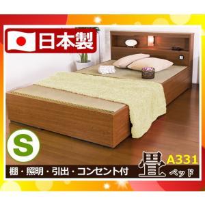 畳ベッド たたみベッド タタミベッド シングル 棚 照明 コンセント 引出し付 収納付 日本製 国産 A331-S 友澤「代引/日祝/日時指定不可」「送料1060円」|esco-lightec