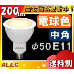 ALEG LDR6L-M-E11/D/W LED ダイクロハロゲン形 口金:E11 調光対応 JDR60W相当 φ50 ビーム[中角20°]光色:電球色[2700K] 「送料区分A」「J1S」|esco-lightec