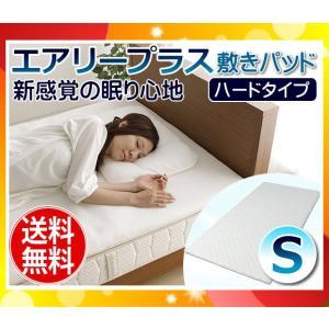 「送料無料」エアリープラス敷きパッド アイリスオーヤマ シングル 高反発 快適な寝心地 抗菌 防臭 APPH-S「代引不可」|esco-lightec