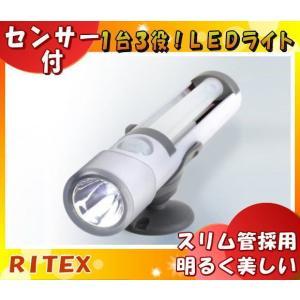 ライテックス ASL-030 懐中電灯付LEDセンサーライト 電池式 白色LED球×3 屋内用「ASL030」「送料区分A」|esco-lightec
