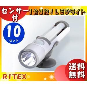 「送料無料」「10個まとめ買い」ライテックス ASL-030 懐中電灯付LEDセンサーライト 電池式 白色LED球×3 屋内用「ASL030」|esco-lightec
