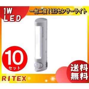 「送料無料」「10個まとめ買い」ライテックス ASL-050 LEDセンサースリムライト 電池式 白色LED球×3 屋内用「ASL050」|esco-lightec
