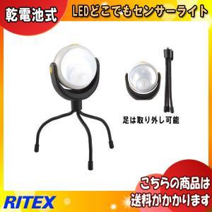 ライテックス ASL-090 LEDどこでもセンサーライト 電池式 高輝度白色LED 1W 防雨タイプ「ASL090」「送料区分A」|esco-lightec