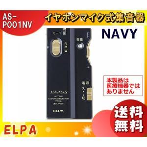 「送料無料」朝日電器 イヤホンマイク式集音器 イヤリス AS-P001NV ネイビー 音量調整 軽量 薄型 ASP001NV|esco-lightec