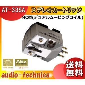 「送料無料」オーディオテクニカ MC型(デュアルムービングコイル)ステレオカートリッジ AT33Sa「AT33SA」|esco-lightec