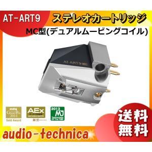 「送料無料」オーディオテクニカ AT-ART9 MC型(デュアルムービングコイル)ステレオカートリッジ ATART9|esco-lightec