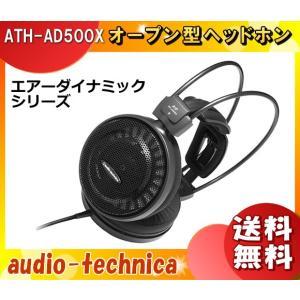 ●商品名:audio-technica エアーダイナミックシリーズ オープン型ヘッドホン ●型番 :...