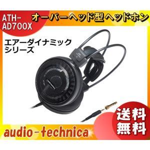 「送料無料」オーディオテクニカ エアーダイナミックヘッドホン ATH-AD700X コンパクト 高耐久 オーバーヘッド型 ATHAD700X|esco-lightec