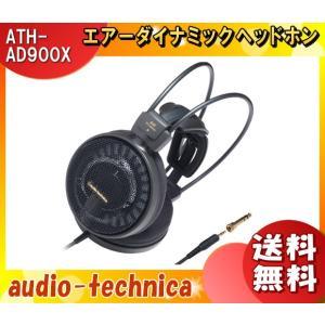 Audio-Technica エアーダイナミックヘッドホン ATH-AD900X 限りなき開放感と豊かな響きで新次元を拓くオープンエアー  オーバーヘッド型ヘッドホン|esco-lightec