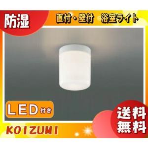 「送料無料」コイズミ AW41862L LED浴室灯 直付・壁付取付 白熱球60W相当 防湿型 ねじ込式 傾斜天井対応 6.6W 450lm|esco-lightec