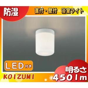 コイズミ AW41862L LED浴室灯 直付・壁付取付 白熱球60W相当 防湿型 ねじ込式 傾斜天井対応 6.6W 450lm「送料区分A」|esco-lightec