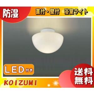 「送料無料」コイズミ AW41863L LED浴室灯 直付・壁付取付 白熱球60W相当 防湿型 ねじ込式 傾斜天井対応 6.6W 445lm|esco-lightec
