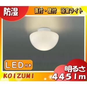コイズミ AW41863L LED浴室灯 直付・壁付取付 白熱球60W相当 防湿型 ねじ込式 傾斜天井対応 6.6W 445lm「送料区分A」|esco-lightec