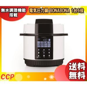 シーシーピー BDPC71WH 電気圧力鍋 BONABONA 1台6役[圧力調理・炊飯・無水調理・スロー調理・発酵・加熱] 「送料無料」|esco-lightec