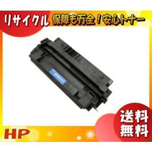 「送料無料」トナーカートリッジ HP C4129X (リサイクルトナー)「E&Qマーク認定品」 esco-lightec