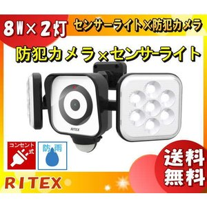 ライテックス C-AC8160 防犯カメラ付 LEDセンサーライト〔フリーアーム式〕 AC電源 8Wx2灯 明るさ:1,500lm 防雨 人を感知-点灯・録画[HD][cac8160]「送料無料」|esco-lightec