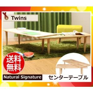 「送料無料」Natural signature センターテーブル ツイン TWIN 天然木 お客様組立 CENTERTABLETW「代引不可」の写真