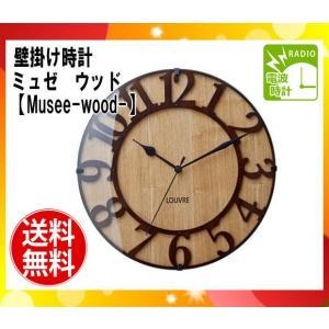 「送料無料(一部除外の場合有)」壁掛時計Musee-wood-(2種類の木目カラー)インターフォルムCL-8333「CL8333」|esco-lightec