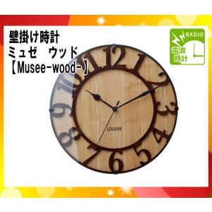 壁掛時計Musee-wood-(2種類の木目カラー)インターフォルムCL-8333「CL8333」「送料区分B」|esco-lightec