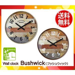 「送料無料(一部除外の場合有)」壁掛時計 ブッシュウィック「BUSHWICK」電波時計(ブラウン アイボリー)インターフォルム CL-9361「CL9361」|esco-lightec