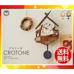 「送料無料(一部除外の場合有)」壁掛け時計 振り子時計 CROTONE(クロトーネ)(ナチュラル ミックス)インターフォルム CL-9371「CL9371」|esco-lightec