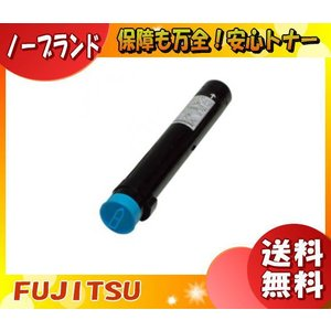 「送料無料」トナーカートリッジ 富士通 CL111B 大容量 シアン (NB・汎用)トナー|esco-lightec