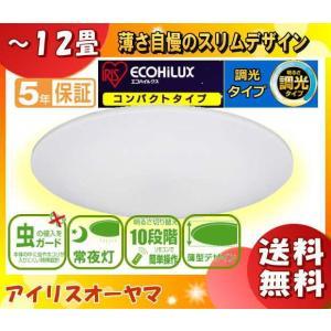 アイリスオーヤマ ECOHiLUX(エコハイル...の関連商品3
