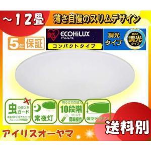 アイリスオーヤマ ECOHiLUX(エコハイ...の関連商品10