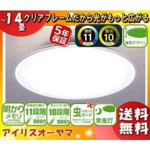 「送料無料」アイリスオーヤマ ECOHiLUX(エコハイルクス)CL14DL-5.0CF LEDシーリング 5.0シリーズ 〜14畳 光色11段階&明るさ10段階切替「CL14DL50CF」|esco-lightec