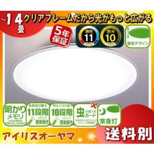 アイリスオーヤマ ECOHiLUX(エコハイルクス)CL14DL-5.0CF LEDシーリング 5.0シリーズ 〜14畳 光色11段階&明るさ10段階切替「CL14DL50CF」「送料区分C」|esco-lightec