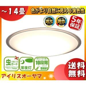 アイリス CL14DL-5.1CF LEDシーリングライト 〜14畳 調色/調光 メタルサーキット クリアフレーム 光ひろがる、導光リングフレーム [cl14dl51cf]「送料無料」|esco-lightec