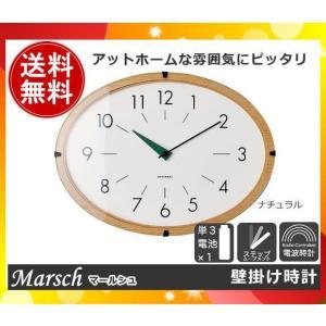 インターフォルム CL-3352NA Marsch [マールッシュ] ナチュラル 壁掛け時計 上品なオーバルボディ より正確な時刻 電波ムーブメント「cl3352na」「送料無料」 esco-lightec