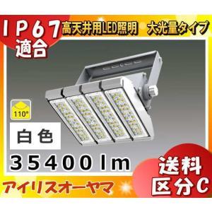アイリスオーヤマ CL4M-240W-110-K40-R7 LED高天井照明 白色(4000K)240W ビーム角110°屋内・屋外兼用 重耐塩仕様「CL4M240W110K40R7」「送料区分C」 esco-lightec